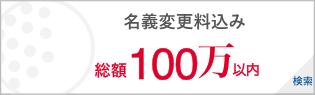 名義変更料込 総額100万円以内