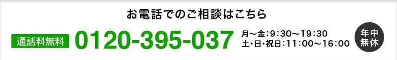 お電話でのご相談はこちら 0120-395-037