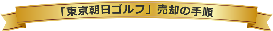 「東京朝日ゴルフ」売却の手順