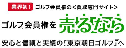 ゴルフ会員権を売るなら 安心と信頼と実績の「東京朝日ゴルフ」へ