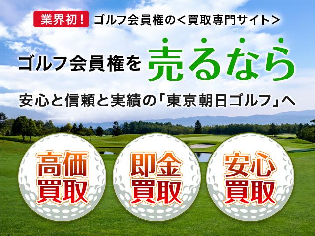 ゴルフ会員権を売るなら安心と信頼と実績の「東京朝日ゴルフ」へ