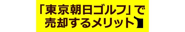 「東京朝日ゴルフ」で売却するメリット