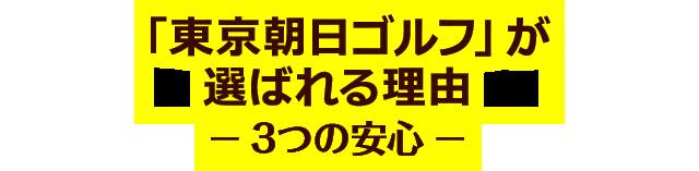 「東京朝日ゴルフ」が選ばれる理由