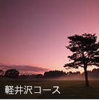 軽井沢コース
