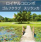 ロイヤルコロンボゴルフクラブ スリランカ