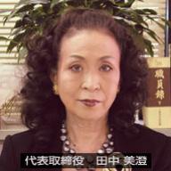 代表取締役 田中美澄