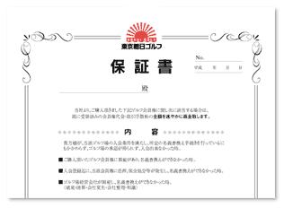 保証書イメージ画像