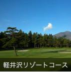 軽井沢リゾートコース