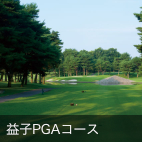 益子PGAコース